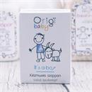 origi-baby-it-s-a-boy-szappans9-png