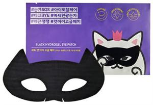 Etude House Black Hydrogel Eye Patch