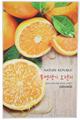 Nature Republic Real Nature Mask Sheet Orange