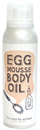 too-cool-for-school-egg-mousse-body-oil2s-png
