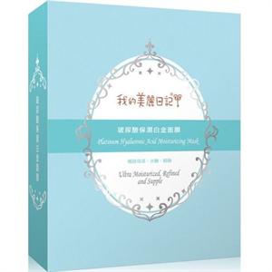 My Beauty Diary Platinum Hyaluronic Acid Moisturizing Mask