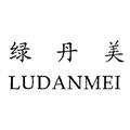 Ludanmei