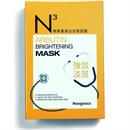 neogence-arbutin-brightening-masks9-png