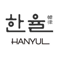 Hanyul