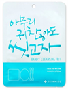 skinmiso-handy-cleansing-kits9-png