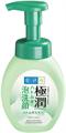 Hada Labo Goku-Jyun Hatomugi Bubble Face Wash