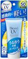 Biore UV Aqua Rich Watery Essence 2015 SPF50+ / Pa++++