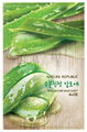 Nature Republic Real Nature Mask Sheet - Aloe