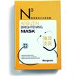 Neogence Arbutin Brightening Mask