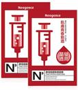 neogence-n3-bormegujito-fatyolmaszk-eleszto-kivonattals9-png
