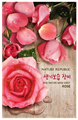 Nature Republic Real Nature Mask Sheet - Rose