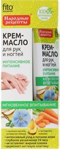 Fitokosmetik Kéz- és Körömápoló Krémolaj