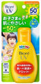 Bioré Kao Bioré UV Kids Milk Sunscreen SPF+ / PA++++