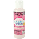 daiso-detergent-for-puff-and-sponges9-png