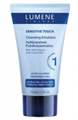 Lumene Sensitive Touch Cleansing Emulsion