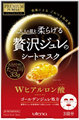 Utena Premium Puresa Golden Jelly Face Mask Hyaluronic Acid