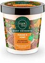 Organic Shop Body Mousse Almond & Honey